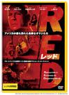 Red_dvd_r_rgb